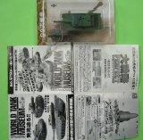 タカラトミー 1/144  ワールドタンクミュージアム 大戦略エディション 90式戦車(戦車長付) 単色迷彩 外箱無し