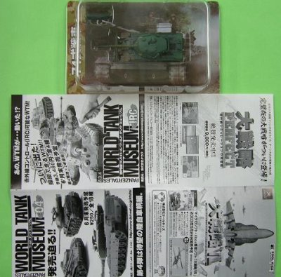画像1: タカラトミー 1/144  ワールドタンクミュージアム 大戦略エディション 74式戦車(ドーザー付) 単色迷彩 外箱無し