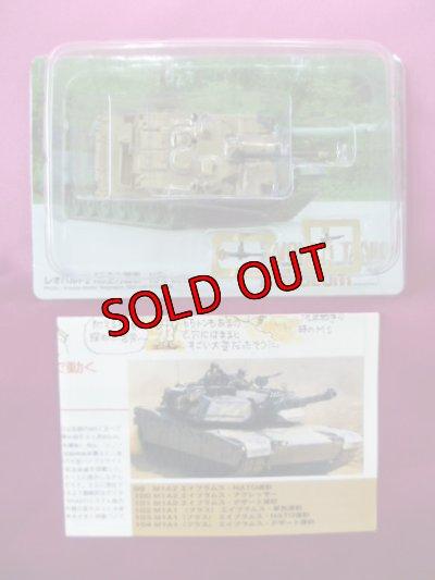 画像1: タカラトミー 1/144  ワールドタンクミュージアム06 100.M1A2 エイブラムス・アグレッサー 外箱無し
