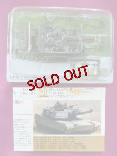 画像1: タカラトミー 1/144  ワールドタンクミュージアム06 102.M1A1(プラス) エイブラムス・単色迷彩 外箱無し