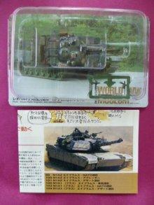 他の写真1: タカラトミー 1/144  ワールドタンクミュージアム06 103.M1A1(プラス) エイブラムス・NATO迷彩 外箱無し