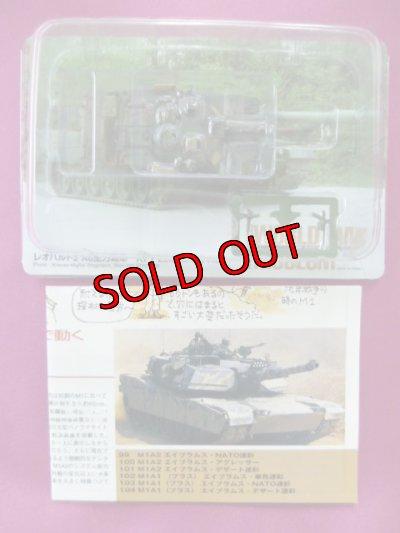 画像1: タカラトミー 1/144  ワールドタンクミュージアム06 103.M1A1(プラス) エイブラムス・NATO迷彩 外箱無し
