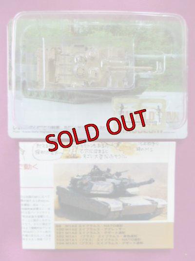 画像1: タカラトミー 1/144  ワールドタンクミュージアム06 104.M1A1(プラス) エイブラムス・デザート迷彩 外箱無し