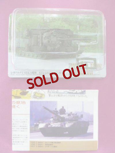 画像1: タカラトミー 1/144  ワールドタンクミュージアム06 106.T-80U・単色迷彩 外箱無し