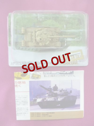 画像1: タカラトミー 1/144  ワールドタンクミュージアム06 107.T-80U・デザート迷彩 外箱無し