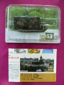 他の写真1: タカラトミー 1/144  ワールドタンクミュージアム06 109.レオパルド2 A6・NATO迷彩