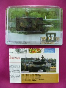 他の写真1: タカラトミー 1/144  ワールドタンクミュージアム06 110.レオパルド2 A4・NATO迷彩 外箱無し