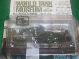 タカラトミー 1/144  ワールドタンクミュージアム09 AMX30戦車(指揮車仕様)単色迷彩