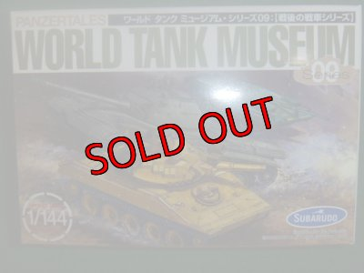 画像3: タカラトミー 1/144  ワールドタンクミュージアム09 T-10M戦車 砂漠迷彩