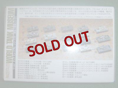 画像3: タカラトミー 1/144  ワールドタンクミュージアム09 フルコンプ SPシークレット含む全18種セット