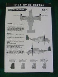 他の写真2: プラッツ 1/144戦闘機 MV-22 オスプレイ 陸上自衛隊(仮想)仕様/在日アメリカ海兵隊仕様 2機セット