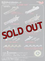 宇宙戦艦ヤマト メカニカルコレクション2 全11種フルコンプ