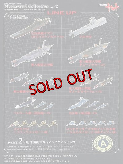 画像1: 宇宙戦艦ヤマト メカニカルコレクション2 全11種フルコンプ