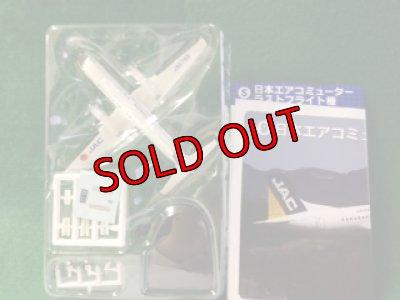 画像1: エフトイズ 1/300戦闘機 YS-11列伝 S.日本エアコミューター ラストフライト機 シークレット
