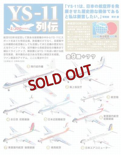 画像4: エフトイズ 1/300戦闘機 YS-11列伝 S.日本エアコミューター ラストフライト機 シークレット