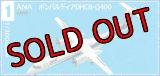 エフトイズ 1/300日本のエアライン ぼくは航空管制官 ANAボンバルディアDHC8-Q400