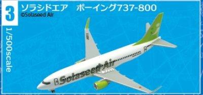 画像1: エフトイズ 1/500日本のエアライン ぼくは航空管制官 ソラシドエア ボーイング737-800