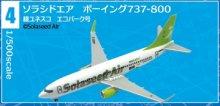 他の写真2: エフトイズ 1/500日本のエアライン ぼくは航空管制官 ソラシドエア ボーイング737-800 綾ユネスコ エコバーク号
