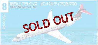 画像1: エフトイズ 1/300日本のエアライン ぼくは航空管制官 IBEXエアラインズ ボンバルディアCRJ700