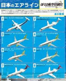 他の写真3: エフトイズ 1/300日本のエアライン ぼくは航空管制官 IBEXエアラインズ ボンバルディアCRJ200