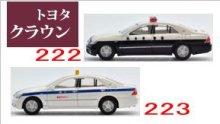 他の写真1: Nゲージ(1/150) カーコレクション vol.15 現代の街並み編2 トヨタクラウン パトカー(熊本県警)&白(個人タクシー) (222・223)