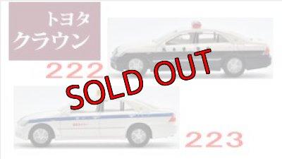 画像1: Nゲージ(1/150) カーコレクション vol.15 現代の街並み編2 トヨタクラウン パトカー(熊本県警)&白(個人タクシー) (222・223)