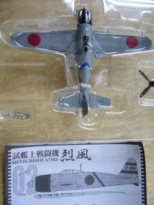 他の写真1: アルジャーノンプロダクト(カフェレオ) 1/144戦闘機 if イフ ウォーバードデスクコレクション 烈風-SP 烈風 台南航空隊 架空塗装バージョン