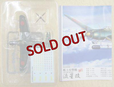 画像1: アルジャーノンプロダクト(カフェレオ) 1/144戦闘機 if イフ ウォーバードデスクコレクション 流星改-1 第752海軍飛行隊