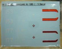 他の写真1: アルジャーノンプロダクト(カフェレオ) 1/144戦闘機 if イフ ウォーバードデスクコレクション 五式戦-SP 飛行第59戦隊第3中隊 芦屋飛行場 昭和20年