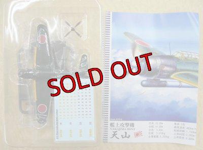 画像1: アルジャーノンプロダクト(カフェレオ) 1/144戦闘機 if イフ ウォーバードデスクコレクション 天山-2 第210海軍飛行隊