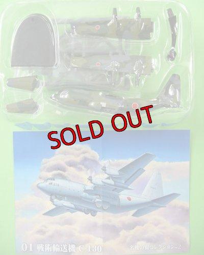 画像1: エフトイズ 1/300 戦闘機 名機の翼コレクション2 01.戦術輸送機 C-130 A.航空自衛隊(迷彩塗装)