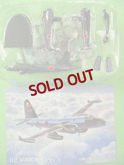 画像1: エフトイズ 1/300 戦闘機 名機の翼コレクション2 02.対潜哨戒機 P2V-7 A.海上自衛隊 第2航空群