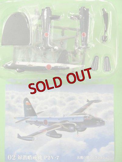 画像1: エフトイズ 1/300 戦闘機 名機の翼コレクション2 02.対潜哨戒機 P2V-7 B.海上自衛隊 第4航空群