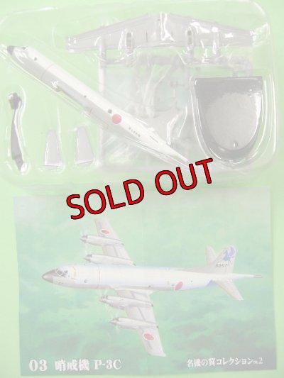 画像1: エフトイズ 1/300 戦闘機 名機の翼コレクション2 03.哨戒機 P-3C A.海上自衛隊 第5航空群
