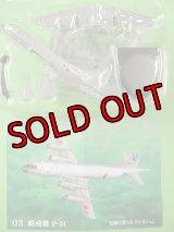 エフトイズ 1/300 戦闘機 名機の翼コレクション2 03.哨戒機 P-3C B.海上自衛隊 第4航空群