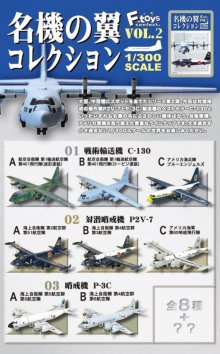他の写真3: エフトイズ 1/300 戦闘機 名機の翼コレクション2 02.対潜哨戒機 P2V-7 S.海上自衛隊 鹿屋航空隊 シークレット