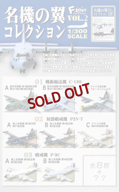 画像3: エフトイズ 1/300 戦闘機 名機の翼コレクション2 02.対潜哨戒機 P2V-7 S.海上自衛隊 鹿屋航空隊 シークレット