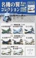 画像3: エフトイズ 1/300 戦闘機 名機の翼コレクション2 01.戦術輸送機 C-130 A.航空自衛隊(迷彩塗装) (3)