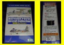 他の写真2: エフトイズ 1/144戦闘機 哨戒機コレクション 02 S-2 トラッカー シークレット S.海上自衛隊 標的曳航機