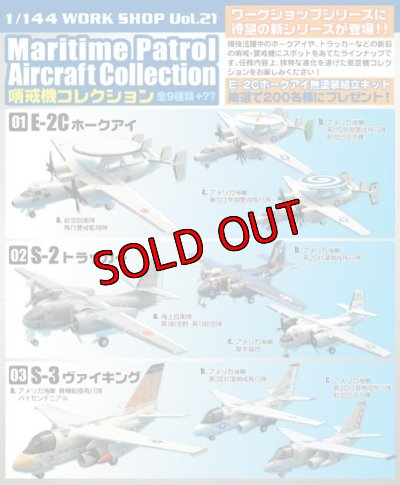 画像4: エフトイズ 1/144戦闘機 哨戒機コレクション 02 S-2 トラッカー a.海上自衛隊 第1航空群 第11航空隊