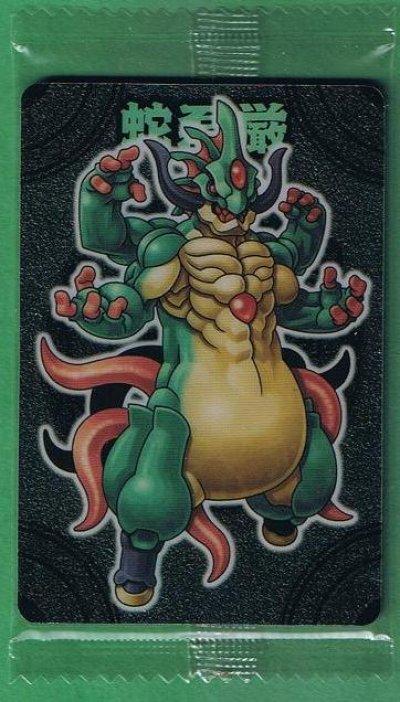 画像1: 神羅万象 神獄の章063 第3弾 蛇磊厳 未開封