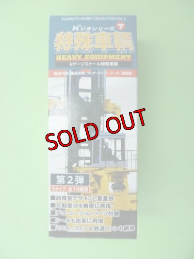 画像3: Nゲージ(1/150) Nジオコレ 特殊車両 TCM株式会社 FD430 黄(標準色)