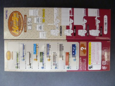 画像3: Nゲージ(1/150) トレーラーコレクション 5弾 日本コンテナ輸送 日野スーパードルフィン+日本郵船(40ftフラットラックコンテナ)