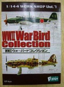 他の写真1: エフトイズ 1/144戦闘機 ウォーバード ハインケルHe100 02SP.He100D-1 仮装塗装 第2戦闘航空団 第1飛行隊第1中隊(1940年春フランス)シークレット