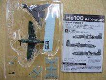 他の写真3: エフトイズ 1/144戦闘機 ウォーバード ハインケルHe100 02a.He100D-1 先行量産型プロバガンダ部隊(矢印マーク)