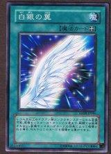 ANPR-JP046 白銀の翼魔 ノーマル