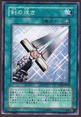 ANPR-JP059 剣の煌き魔 ノーマル