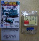 Nゲージ(1/150) ザ・建機 第2弾 真空吸込式 高速路面清掃車(青色)
