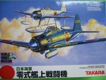 他の写真1: タカラトミー 1/144戦闘機 零式艦上戦闘機 零戦五二型 二〇三空・五二丙