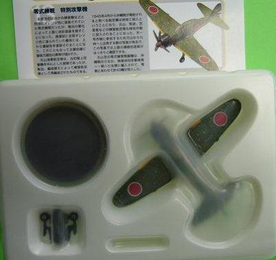 画像1: タカラトミー 1/144戦闘機 零式艦上戦闘機 零式練戦 特別攻撃機